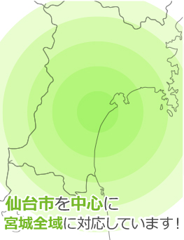 仙台を中心に宮城全域に対応しています!
