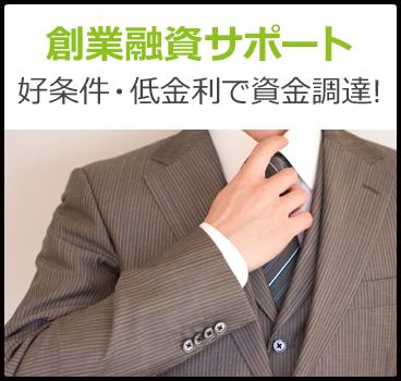 創業融資サポート好条件・低金利で資金調達!